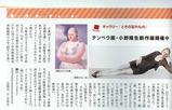 読売ウィークリー小野隆生