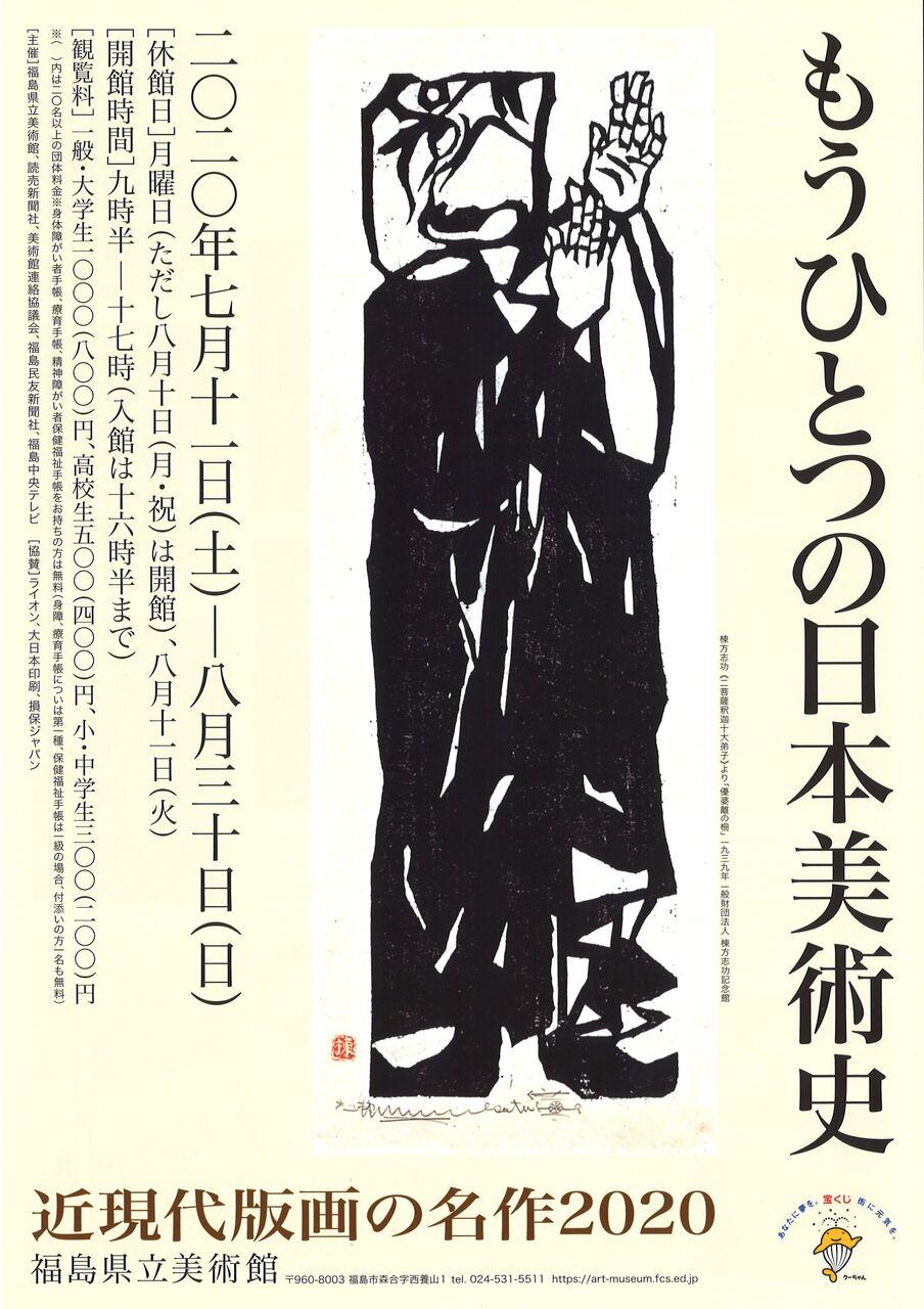 植野比佐見のエッセイ〜福島と和歌山で「もうひとつの日本美術史 近現代版画の名作2020」