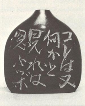 関根伸夫の画像 p1_18