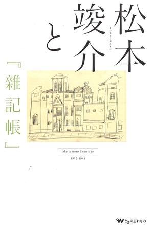 松本竣介と雑記帳