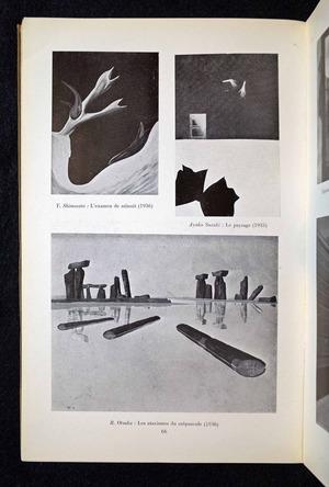 図17 鈴木綾子「風景」(右上)