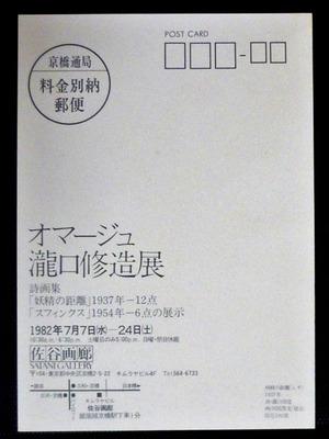 「オマージュ瀧口修造展」案内状佐谷画廊1982年