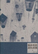 駒井哲郎名古屋B美展図録