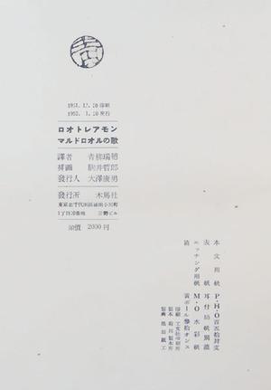 01_マルドロオルの歌_奥付