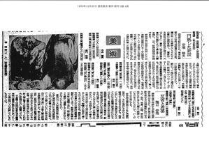 土渕信彦のエッセイ「駒井哲郎と瀧口修造 前編」
