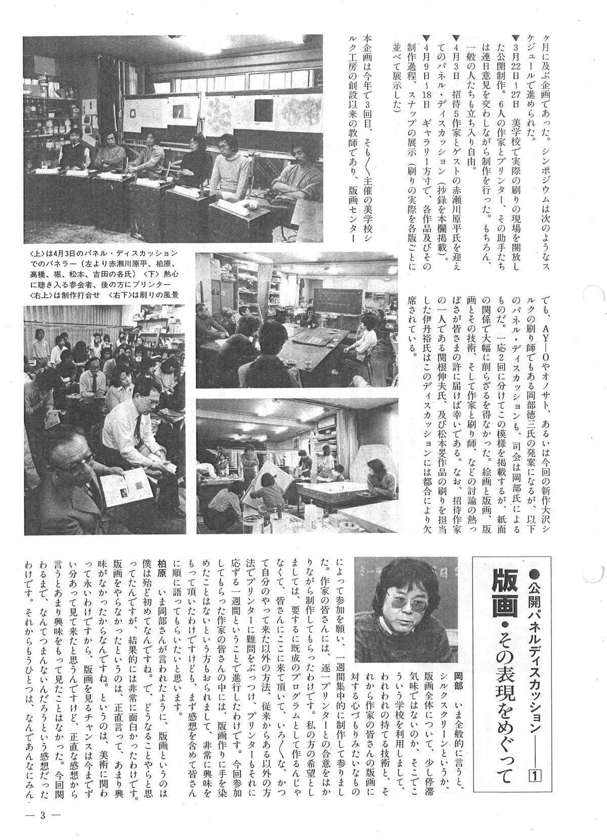 版画センターニュースNo.80-3P