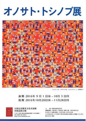 20160920_onosato1_1250