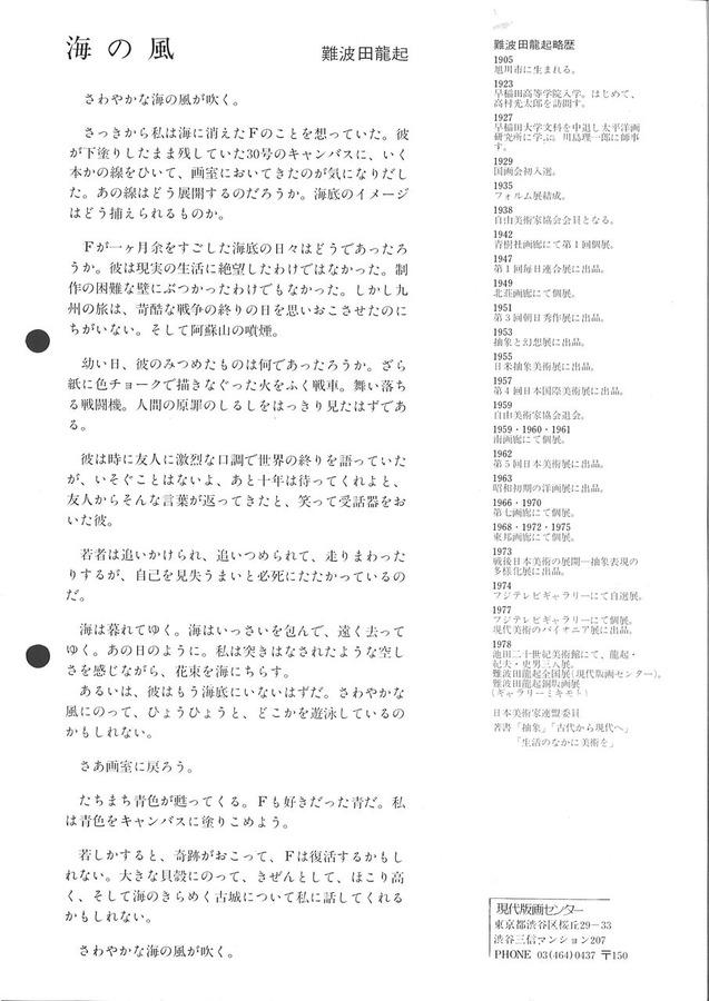 難波田龍起のエッセイ「海の風」