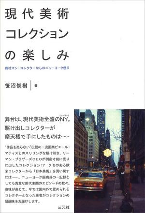 笹沼俊樹『現代美術コレクションの楽しみ』