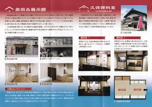 20141023久保記念観光文化交流館 パンフ 裏