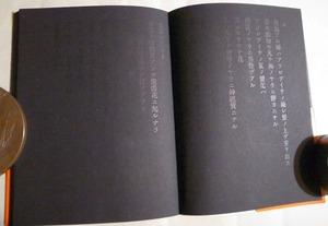 図22-3 地球創造説 本文