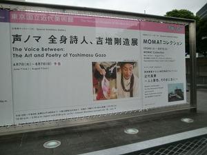 20160606 東京国立近代美術館「吉増剛造展」レセプション_02