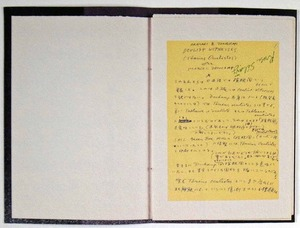 図23-9 「檢眼圖傍白」内容