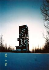 ヘレンケラー記念塔