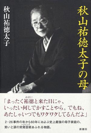 秋山祐徳太子の画像 p1_17