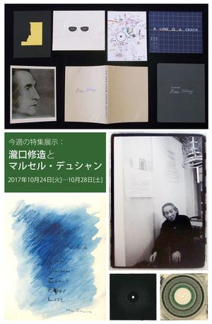 201710_TAKIGUCHI