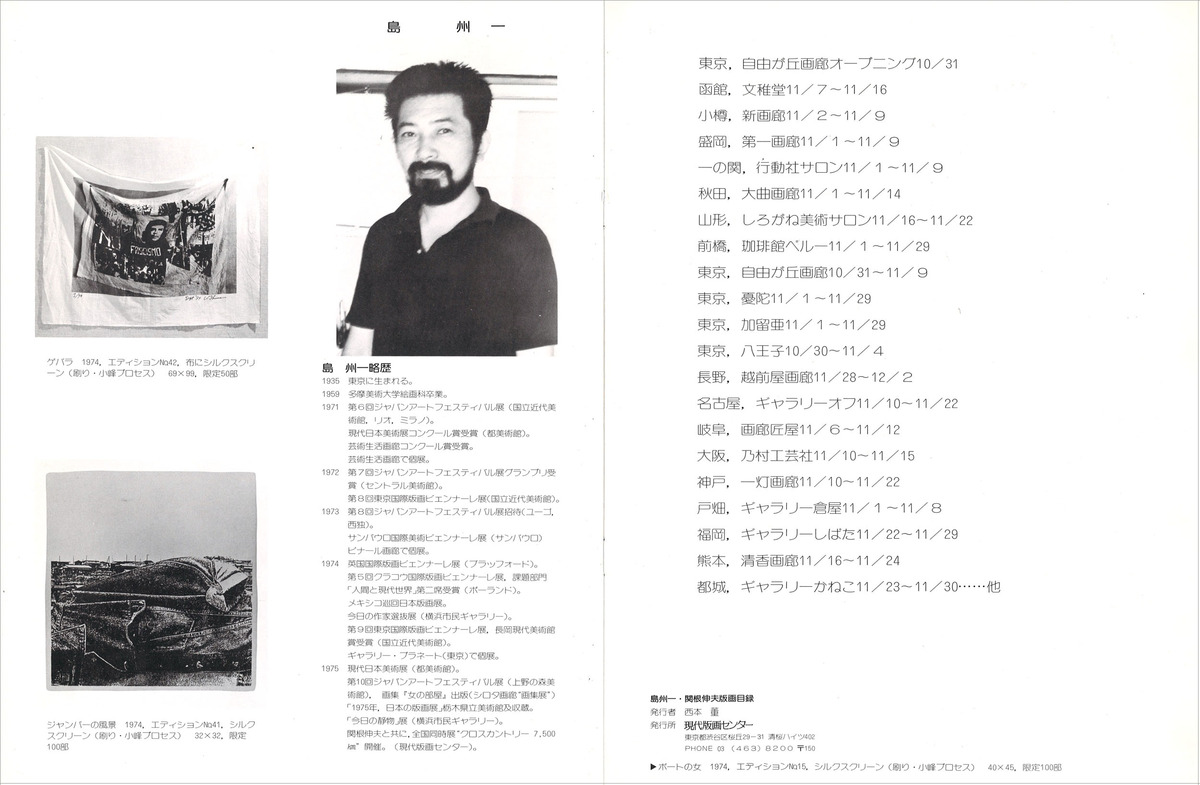 19751031_SHIMA2