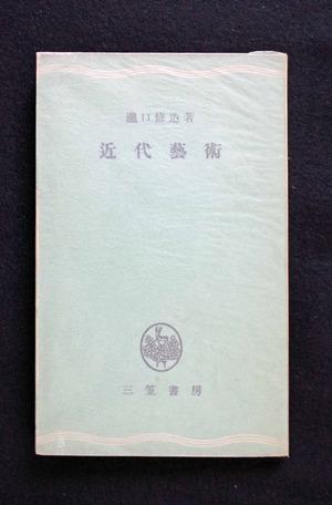 図3『近代藝術』三笠新書版