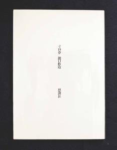 土渕信彦のエッセイ「瀧口修造の本」第18回〜前編
