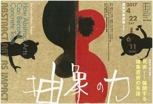 豊田市美術館チラシ-1