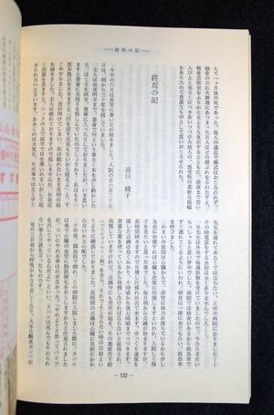 図15 瀧口綾子「終焉の記」