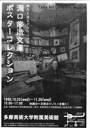 20 「瀧口修造文庫ポスターコレクション」展チラシ