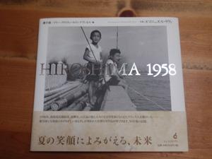 HIROSHIMA1958-4