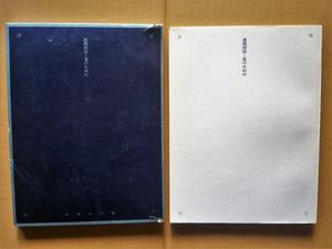 大岡 信詩集 透視図法—夏のための 書肆山田版(刊行年記載無)