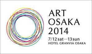 スタッフSの「ART OSAKA 2014」レポートその1