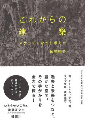 光嶋裕介『これからの建築』