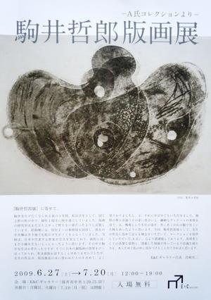 2009 駒井哲郎版画展600