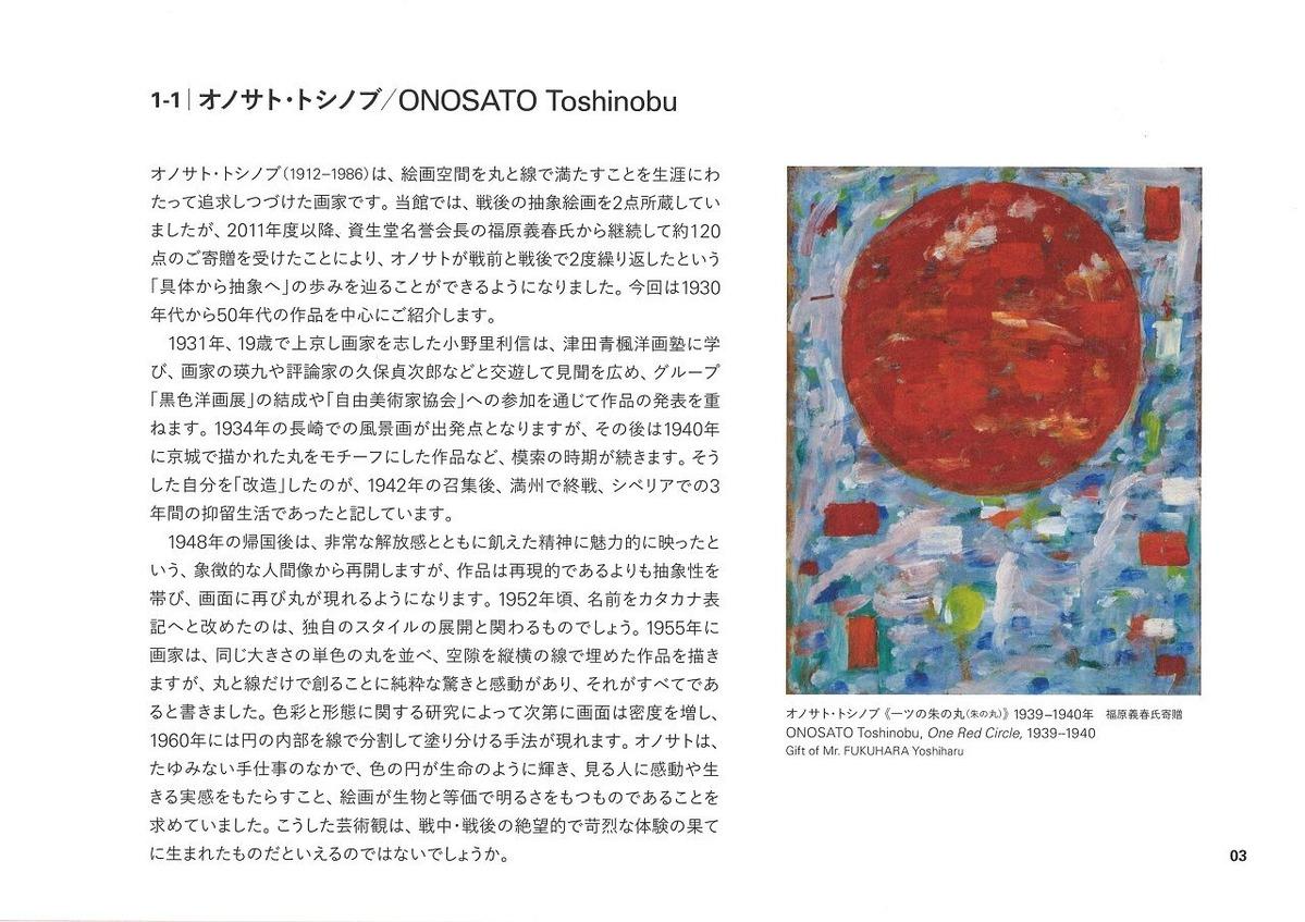 30年ぶりの快挙! 東京都現代美術館〜オノサト・トシノブ〜福原義春コレクション展示は2月16日まで
