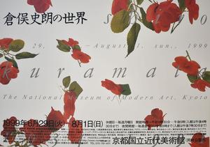 京都国立近代美術館_薔薇