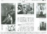 ニキと松本路子〜毎日新聞に大きく取り上げられました
