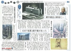磯崎新の「低層」都庁案と版画