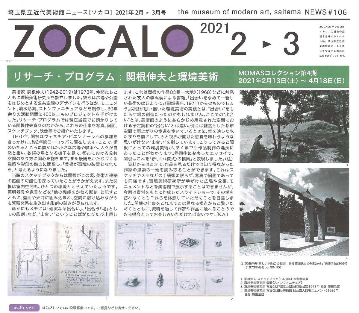 スタッフM 埼玉県立近代美術館に行ってきました。