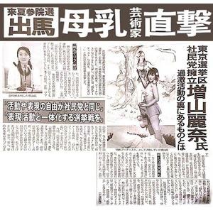 masuyamarena東スポ12月17日号