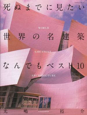 光嶋裕介『死ぬまでに見たい世界の名建築』