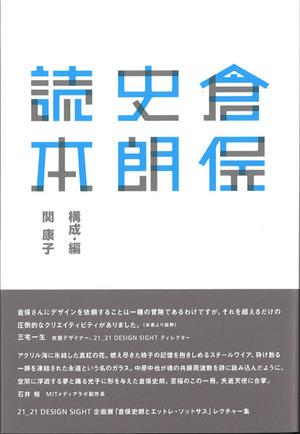 倉俣史朗読本_600