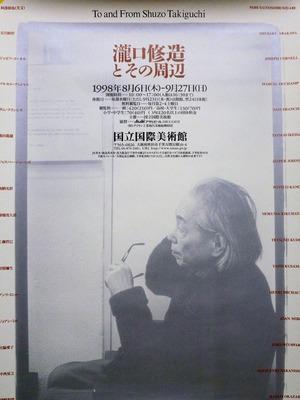 7 「瀧口修造とその周辺」展ポスター(国立国際美術館)