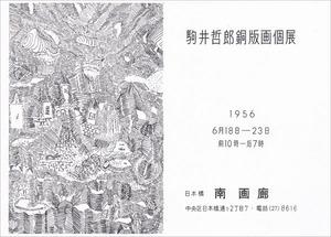 19560618南画廊(駒井哲郎展)