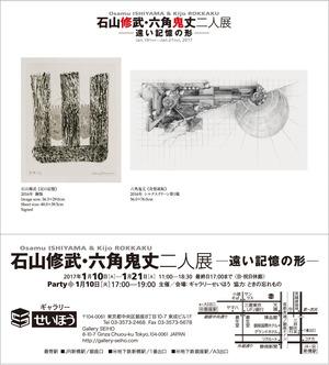 201701_ISHIYAMA-ROKKAKU
