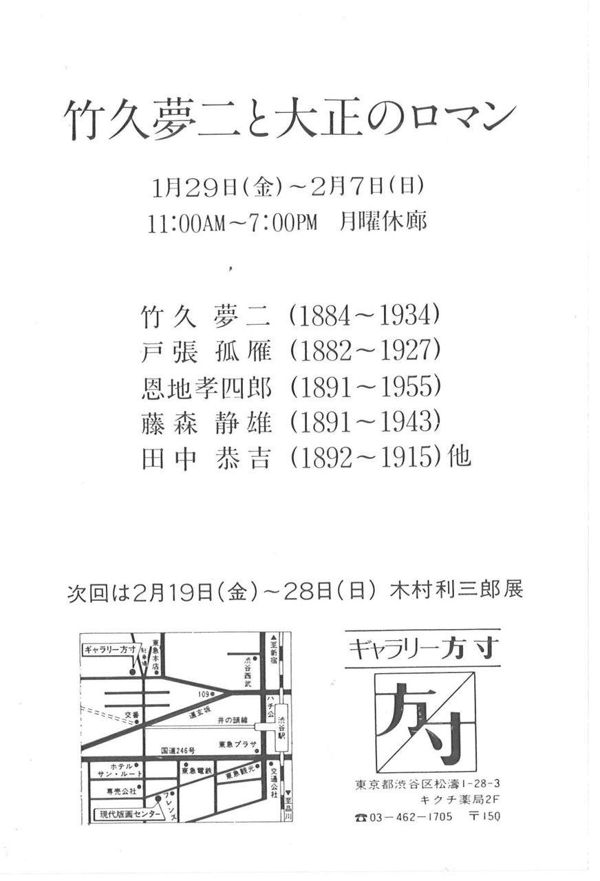 G方寸82年1月竹久夢二と〜展DM