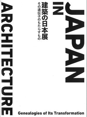 建築の日本展カタログ_表紙