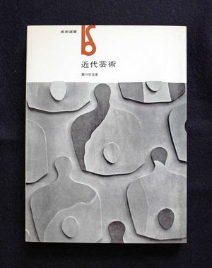 図8『近代芸術』美術選書版