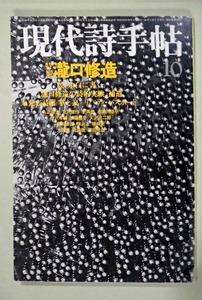 図23-7 「現代詩手帖」表紙
