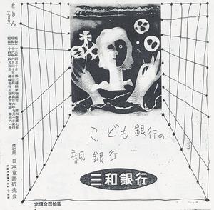 きりん 瑛九型紙