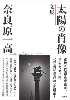 蔦谷典子〜奈良原一高 文集『太陽の肖像』