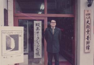 1976_12_20大嶺薫美術館にてオークション