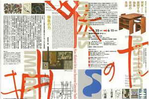 豊田市美術館チラシ-2